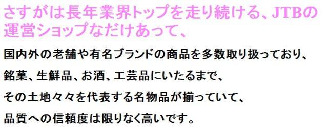 旅のプロならではの視点で選んだ、日本&世界各地の名産品が勢ぞろい!旅行時のお土産はもちろん、他にはない商品のお取り寄せにも!日本&世界の名産品をお取り寄せ&お土産に【JTBショッピング】さすがは長年業界トップを走り続ける、JTBの運営ショップ