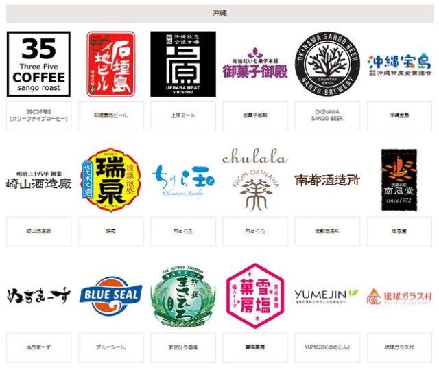 旅のプロならではの視点で選んだ、日本&世界各地の名産品が勢ぞろい!旅行時のお土産はもちろん、他にはない商品のお取り寄せにも!日本&世界の名産品をお取り寄せ&お土産に【JTBショッピング】