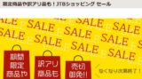【JTBショッピング】日本&世界の名産品をお取り寄せ&お土産に