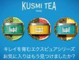 【クスミティー(KUSMI TEA)】発汗作用や利尿作用により、体内から毒素を排出