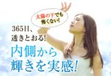 【Dr'sホワイトセラミド】紫外線対策サプリ!太陽なんて怖くない!!