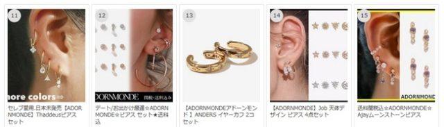 シンプルかつ美しい限定されているファッションジュエリーブランドをつくる【Adornmonde(アドーンモンド)】