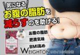 【ウエイトン葛の花】体重や、お腹の脂肪、ウエスト周囲径を減らす