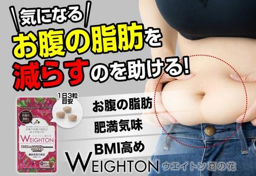 体重・お腹の脂肪の減少を助ける働きが認められた機能性成分「葛の花イソフラボン」を配合したサプリメント【ウエイトン葛の花】