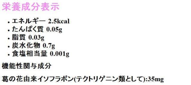 体重・お腹の脂肪の減少を助ける働きが認められた機能性成分「葛の花イソフラボン」を配合したサプリメント【ウエイトン葛の花】栄養成分表示