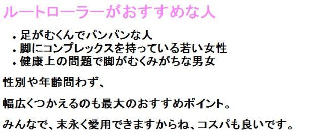 脚のむくみ対策に特化して東京大学大学院卒研究員のご協力を得て開発されたむくみ対策専用ローラー【ルートローラー】ルートローラーがおすすめな人