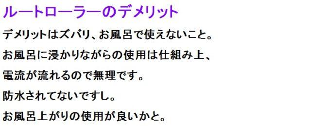 脚のむくみ対策に特化して東京大学大学院卒研究員のご協力を得て開発されたむくみ対策専用ローラー【ルートローラー】ルートローラーのデメリット