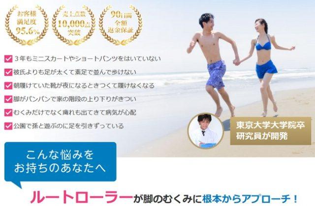 脚のむくみ対策に特化して東京大学大学院卒研究員のご協力を得て開発されたむくみ対策専用ローラー【ルートローラー】