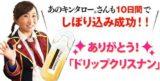 【ドリップクリスナン】たった10日間!短期集中型しぼり込みチャレンジ!