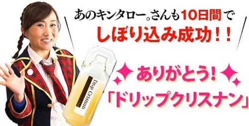 凄さの秘密は、沖縄の一部でしか栽培できない栄養満点の「青切りシークヮーサー」をなんと贅沢に使用しているからです。あのしぼりこみサポートで有名なグレープフルーツに含まれる美ボディ成分「ノビレチン」とスッキリ成分「ヘスペリジン」が数十倍も豊富に入っている【ドリップクリスナン】