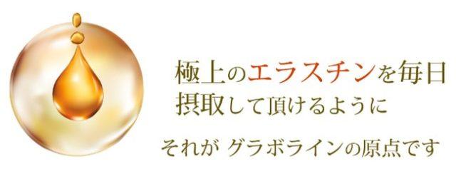 菜々緒などの有名女優、藤井リナなどの有名モデルから、グラビアアイドルまで多くの芸能人のファンが多い神長アイリーンがプロデュースした商品【グラボライン】