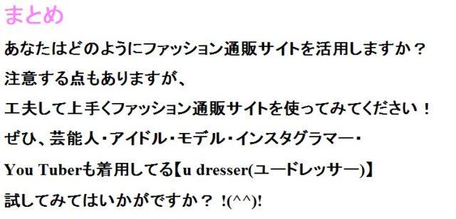 シンプルの中に女の子らしさを。アンニュイ可愛いスタイルをご提案!可愛いの最先端 欲しいが見つかるセレクトショップ【u dresser(ユードレッサー)】まとめ