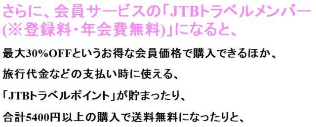 旅のプロならではの視点で選んだ、日本&世界各地の名産品が勢ぞろい!旅行時のお土産はもちろん、他にはない商品のお取り寄せにも!日本&世界の名産品をお取り寄せ&お土産に【JTBショッピング】さらに、会員サービスの「JTBトラベルメンバー(※登録料・年会費無料)」になると