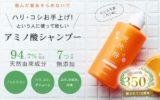【爽快柑】肌や髪に近い天然成分を使用した薬用シャンプー