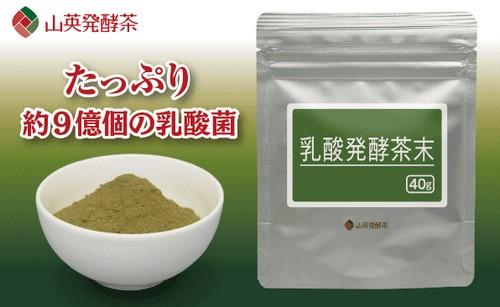 【乳酸発酵茶末】たっぷり約9億個の乳酸菌!