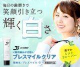 【ブレスマイルクリア】ホワイトニング&口臭予防歯磨き粉
