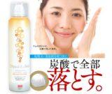 【ディー・スプラッシュラベッラ】温感炭酸洗顔フォーム
