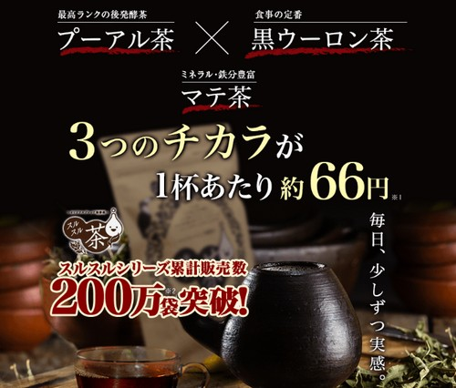 【スルスル茶】人気の黒烏龍茶よりも高コスパ!