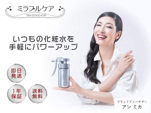 【ミラブルケア】化粧水にウルトラファインバブルを!