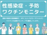 【性感染症・HPVワクチン】予防ワクチンモニター