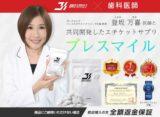 【ブレスマイルサプリ】歯科医師共同開発の口臭サプリ