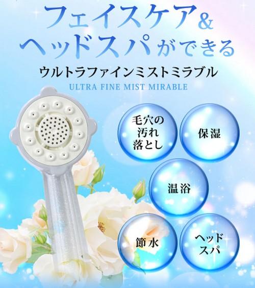 【ミラブルプラス】CMで話題のシャワーヘッド!