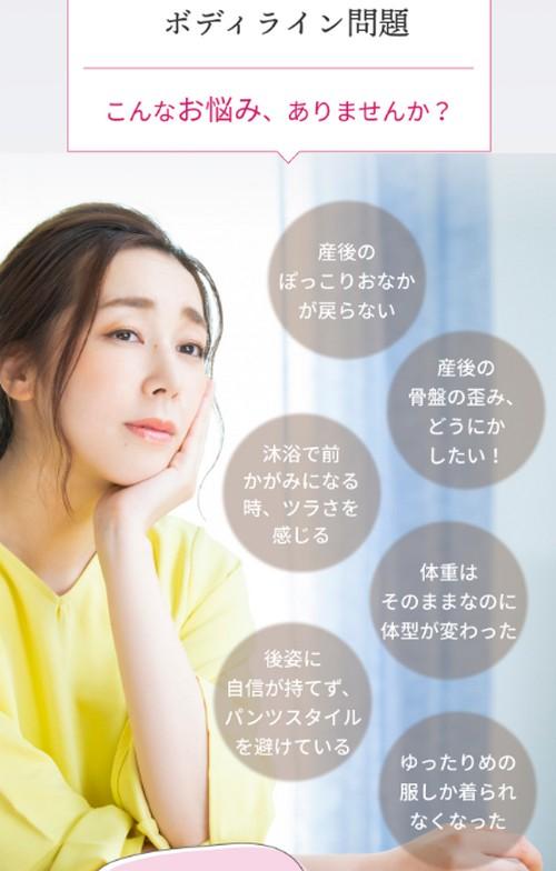 【リシュット】産後のボディラインインナー