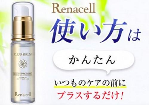 【レナセル】自分に合ったヒト幹細胞培養液がアプローチ