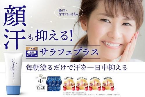 【サラフェプラス】顔の汗・テカリを抑える顔用制汗ジェルクリーム
