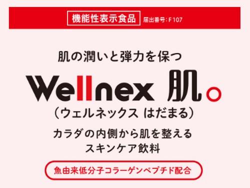 【ウェルネックス はだまる】機能性表示食品★肌の潤いと弾力を保つ