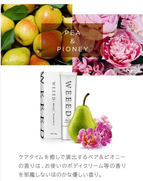 【WEEEDブリスジェル】薬用ヒップジェル