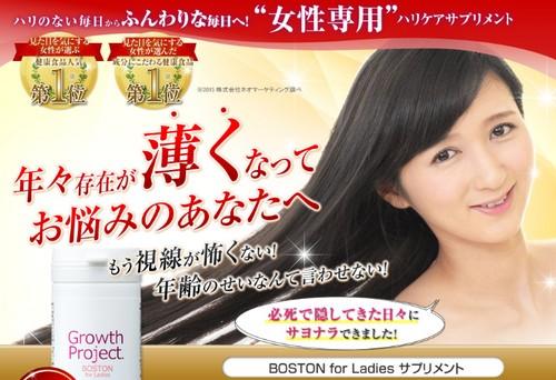 【Growth Project. BOSTON レディース】女性専用ヘアケアサプリメント
