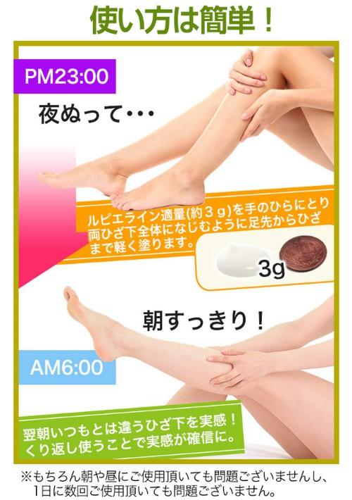 【ルピエライン】足のむくみ・冷え、リンパ浮腫、こむら返りに