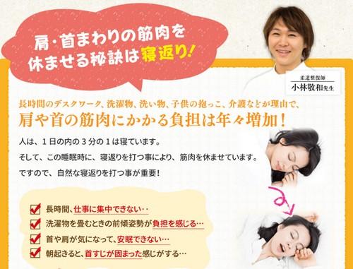【高反発まくらモットン】自然な寝返りをサポート!