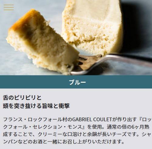 【チーズケーキ HOLIC】中毒必至の悶絶チーズケーキ!