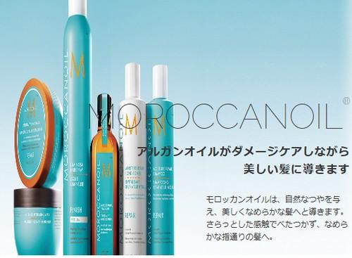 【モロッカンオイル (MOROCCAN OIL)】大人気ヘアオイル・洗い流さないトリートメント
